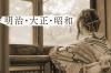 【時代もの】明治・大正・昭和時代が舞台の少女マンガ14作品!