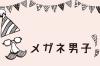 イケメン★メガネ男子にときめく少女マンガ【厳選18作品】