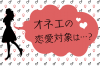 【ハマる人続出!!】オネエとの恋愛マンガ10作品!(少女漫画)