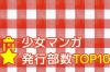【日本一売れている少女マンガとは?】発行部数ランキングTOP10