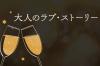 【全て完結作】人気の大人向け少女漫画おすすめ13選!