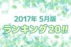 【2017年5月版】おすすめ少女漫画ランキングBEST20!