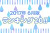 【2017年6月版】おすすめ少女漫画ランキングBEST20!
