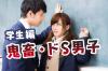 俺様・ドSな彼氏が魅力的な少女マンガ厳選10作【学生編】