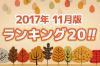 【2017年11月版】おすすめ少女漫画ランキングBEST20!