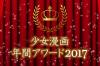 【10部門受賞】少女漫画♡年間アワード2017