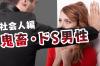 俺様・ドSな彼氏が魅力的な女性マンガ厳選10作【社会人編】