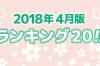 【2018年4月版】おすすめ少女漫画ランキングBEST20!