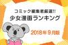 【2018年9月版】おすすめの胸キュン少女漫画ランキングBEST10!