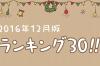【2016年12月版】おすすめ少女漫画ランキング!【ベスト30】