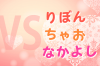 【一番人気の少女誌って?】女性向けマンガ雑誌の発行部数ランキング!